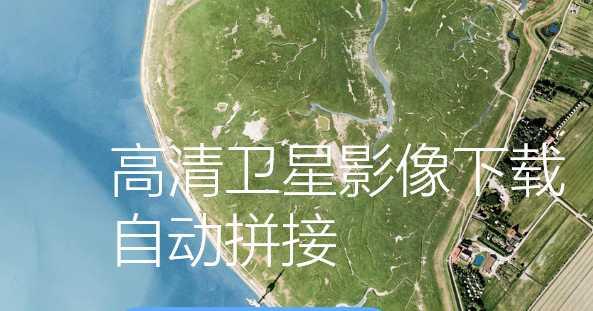 如何下载高清卫星影像资料