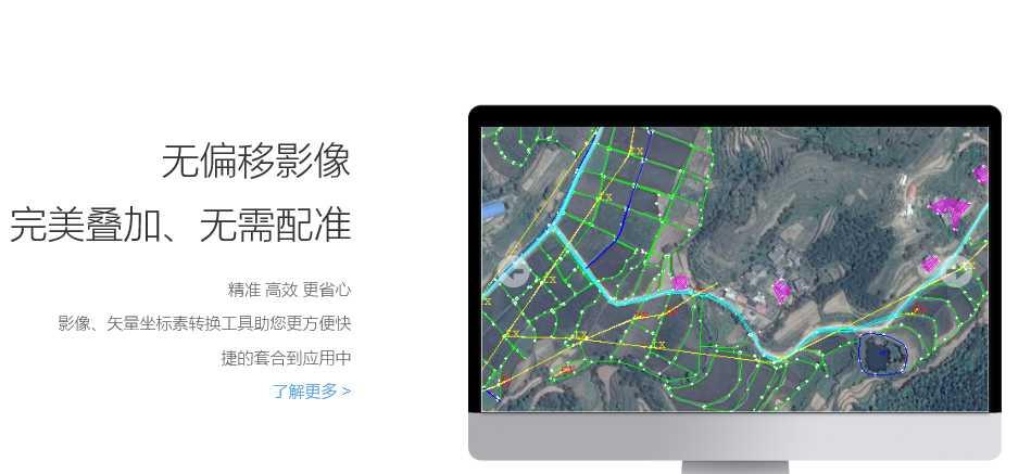测量数据完美套合卫星图像