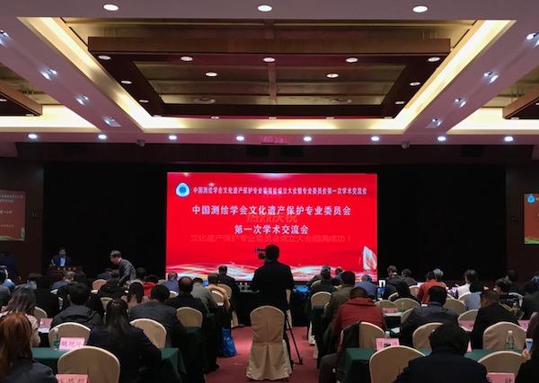 中国测绘学会文化遗产保护专业委员会正式成立